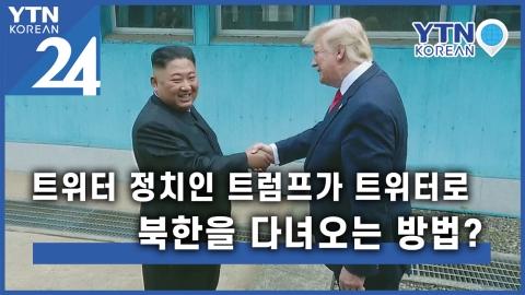트위터 정치인 트럼프가 트위터로 북한을 다녀오는 방법!