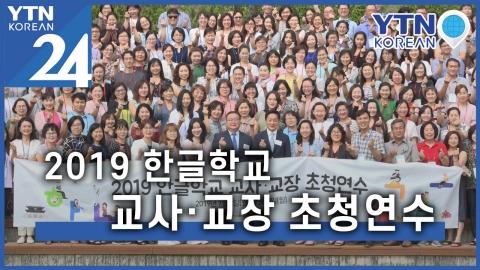 """""""동포 한글 교육은 이렇게!""""…한글학교 교사·교장 초청연수"""