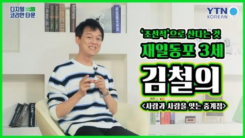 2019년 '조선적'으로 산다는 것…재일동포 김철의 씨의 유쾌 발랄 통쾌한 이야기!