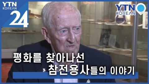 평화를 찾아 낯선 땅을 찾았던 '한국전쟁 참전용사' 그들의 이야기