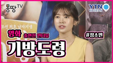 [몽땅TV] 영화 '기방도령' 보도국 인터뷰