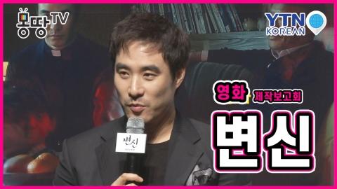[몽땅TV] 영화 '변신' 제작보고회