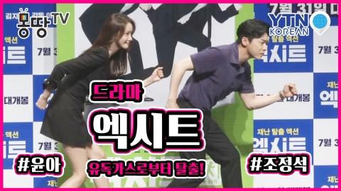 [몽땅TV] 코믹 재난 탈출 액션 영화 '엑시트'