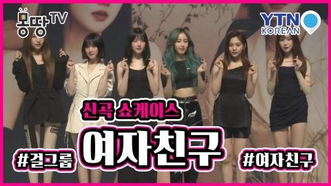 [몽땅TV] 걸그룹 여자친구, 신곡 열대야 쇼케이스