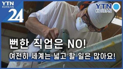 세계 곳곳에서 펀(FUN)한 직업을 선택해 워라밸을 실천하는 한국인들!