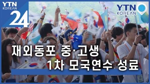 재외동포 중·고생 1차 모국연수 끝나