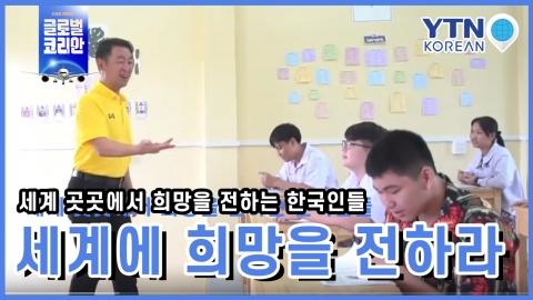 세계 곳곳에서 희망을 전하는 한국인들