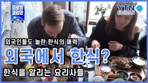 세계를 무대로 한식을 알리는 한국 요리사들!