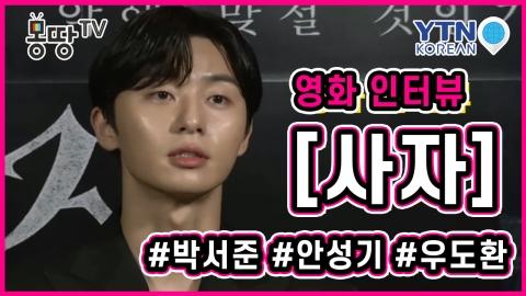 [몽땅TV] 신의 사자가 온다! 영화 '사자' 보도국 인터뷰