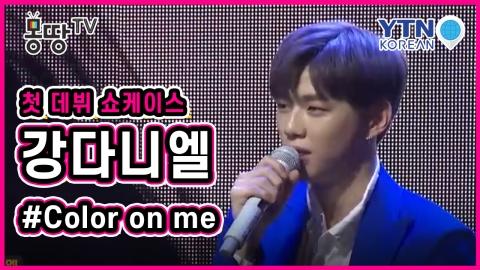 [몽땅TV] 강다니엘, 첫 데뷔 쇼케이스