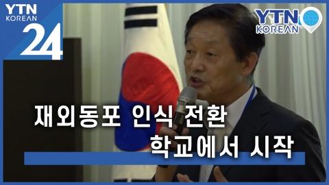 """""""재외동포에 대한 인식의 전환은 학교에서 시작"""""""