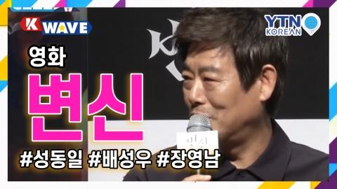 [K-CELEB] 영화 '변신' 배성우, 성동일, 장영남
