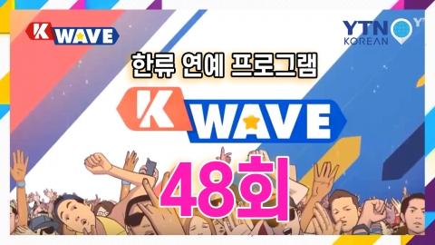 K-WAVE 48회