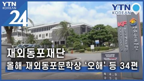 재외동포재단, '제21회 재외동포문학상' 수상작 발표