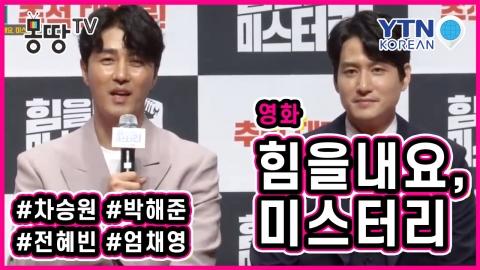 [몽땅TV] 영화 '힘을 내요, 미스터 리' 제작발표회