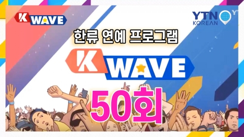 K-WAVE 50회