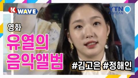 [K-CELEB] 영화 '유열의 음악앨범' 김고은 & 정해인