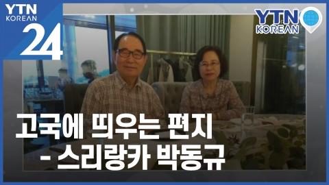 고국에 띄우는 편지 스리랑카 박동규 씨