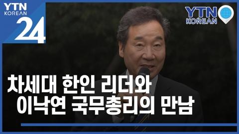 이낙연 국무총리, 한인 차세대 리더 초청 간담회