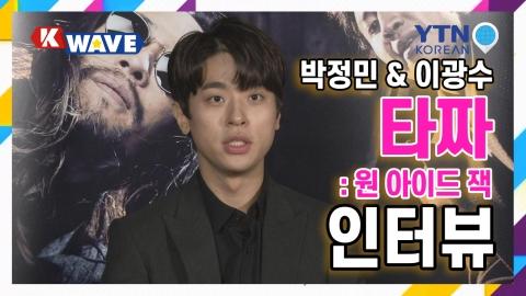 [K-CELEB] 영화 '타짜' 박정민 & 이광수