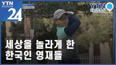 세상을 놀라게 한 한국인 영재들!