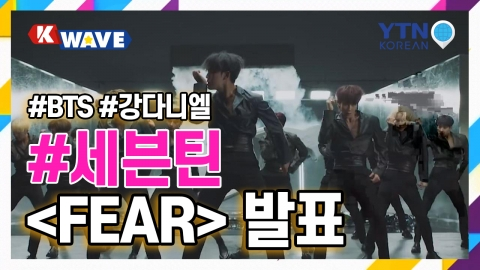 [이주의 핫이슈] 세븐틴, 제시카, 이홍기, 방탄소년단, 강다니엘