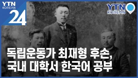 독립운동가 최재형 후손 국내 대학서 한국어 공부