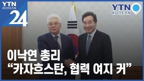 """이낙연 총리 """"카자흐스탄, 역동적 발전…협력 확대 여지 매우 크다"""""""