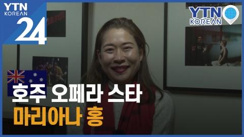 호주 오페라 스타☆ 마리아나 홍