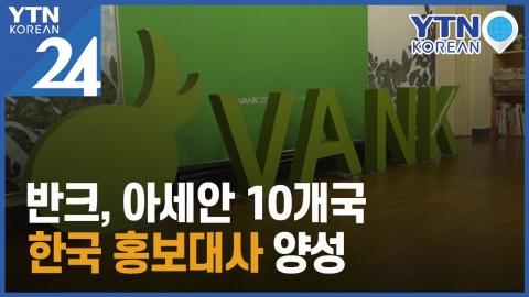 반크, 아세안 10개국 한국 홍보대사 양성한다