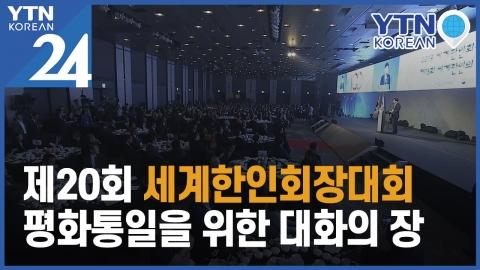 제20회 세계한인회장대회 개막…한반도 평화통일을 위한 대화의 장