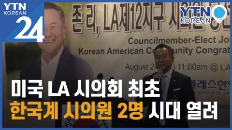 미국 LA 시의회 최초 한국계 시의원 2명 시대 열려