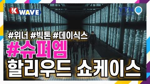 [이주의 핫이슈] 슈퍼엠, 데이식스, 위너, 빅톤