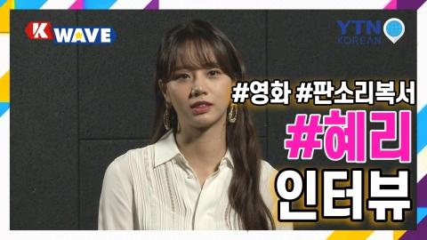 [K-CELEB] 영화 '판소리 복서' 혜리
