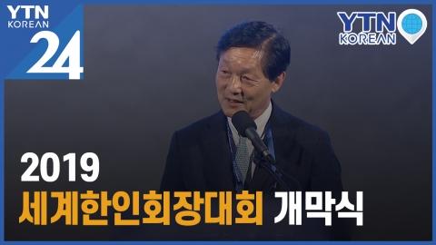 2019 세계한인회장대회 개막식
