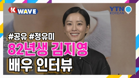 [K-CELEB] 영화 '82년생 김지영' 정유미 & 공유
