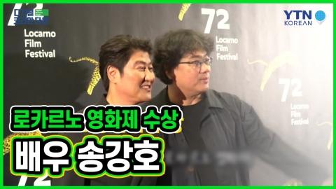 로카르노 영화제 '엑설런스 어워드' 수상한 배우, 송강호에게 묻는다!