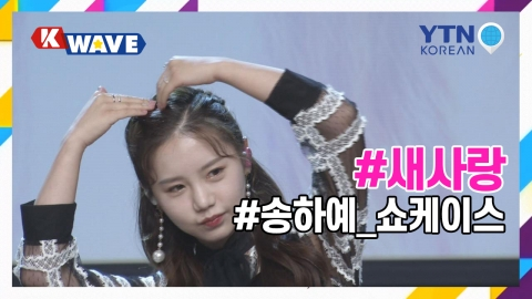 [K-CELEB] 신곡 '새사랑'으로 돌아온 송하예