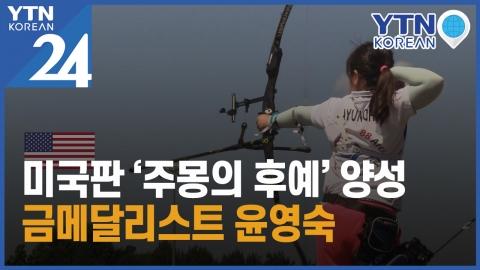 """""""미국판 '주몽의 후예' 키워요!""""...금메달리스트 '윤영숙' 씨"""