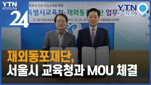 재외동포재단, 서울시 교육청과 MOU 체결