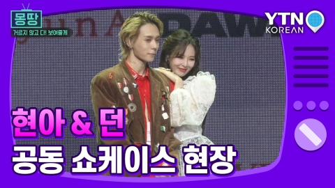 [몽땅TV]  '공개 연인' 현아&던의 공동 쇼케이스 현장!