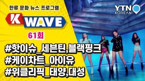 K-WAVE 61회