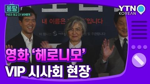 [몽땅TV] 쿠바 한인들의 정신적 지주 헤로니모, 영화 '헤로니모' VIP 시사회