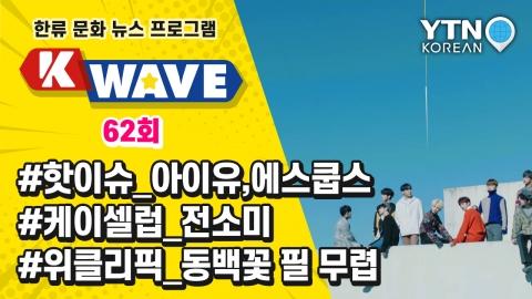 K-WAVE 62회