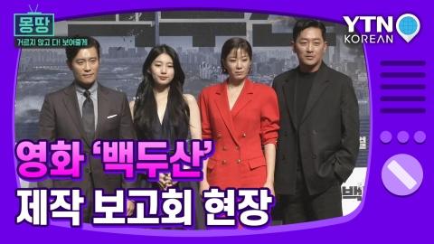 [몽땅TV] 백두산 폭발을 막아야 한다! 영화 '백두산' 제작보고회