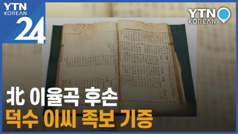 北 이율곡 후손, 덕수 이씨 족보 북한당국에 기증