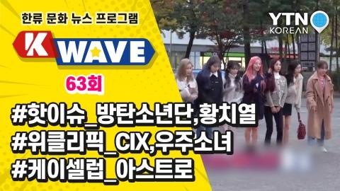 K-WAVE 63회