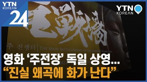 """영화 '주전장' 독일 상영…""""진실 왜곡에 화가난다"""""""