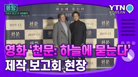 [몽땅TV] 세종과 장영실의 비밀이 밝혀진다! 영화 '천문: 하늘에 묻는다' 제작보고회