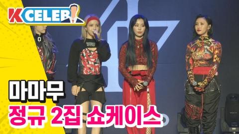 [K-CELEB] '마마무' 정규2집 쇼케이스